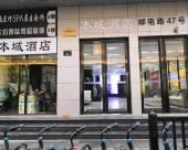 杭州本域酒店