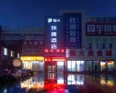 臨沂臨大快捷酒店
