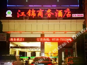 利川恩施江錦商務酒店