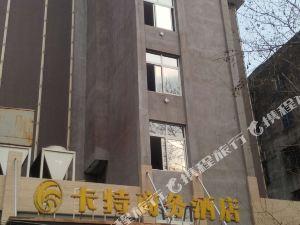 江山卡特商務酒店