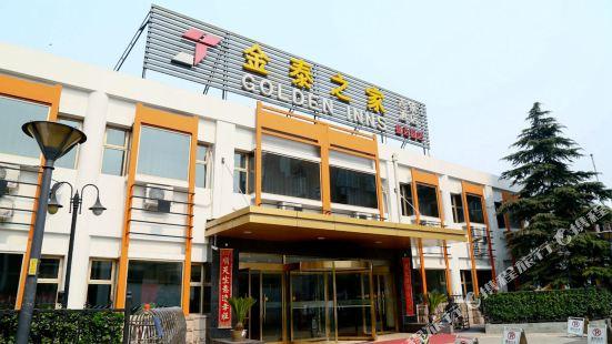 Golden Inns (Beijing Shengdayuan)