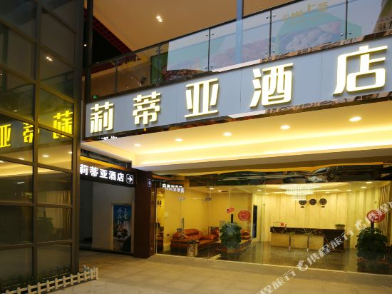 Lydia Hotel (Chengdu East Railway Station)