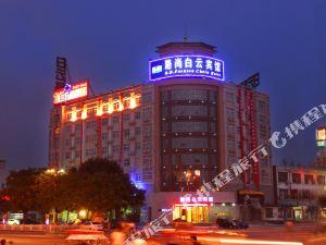 濮陽路尚白云賓館