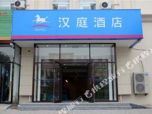 漢庭酒店(滄州臨港中捷店)