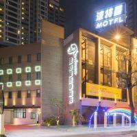 台中波特曼精品汽車旅館酒店預訂