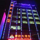 甘孜藏韻大酒店