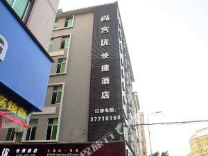 尚客優快捷酒店(廣州獅嶺盤古店)