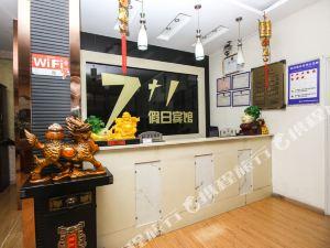 潁上海洋7+1假日賓館