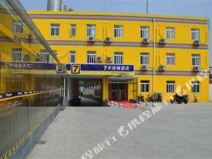 全椒滁州7天連鎖酒店(全椒華都店)