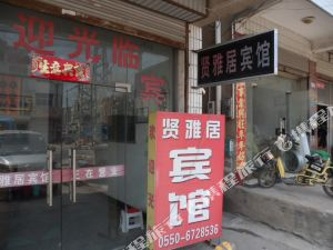 鳳陽滁州鳳陽賢雅居賓館()