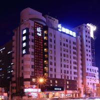 和頤酒店(瀋陽三好街盛京醫院店)酒店預訂