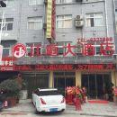 石泉江庭大酒店