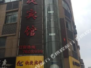 宣城6+1快捷酒店寧蕪路店