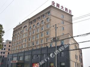 安陸全源大酒店