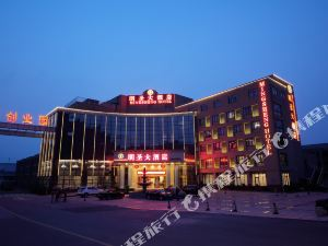 無錫明聖大酒店(原駿景大酒店)