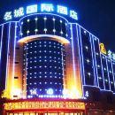 榆林名城國際酒店