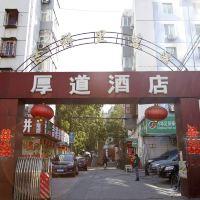 北京厚道酒店酒店預訂
