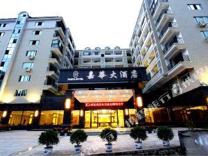 井岡山嘉華大酒店