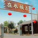 上海在水頤方度假村(Zaishui Yifang Resort)