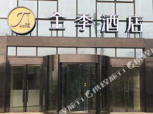 全季酒店(鄭州東站店)