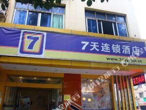 7天連鎖酒店(衡陽解放西路南華大學店)