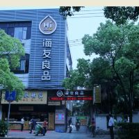 海友良品酒店(上海金橋國際廣場店)(原新金橋店)酒店預訂