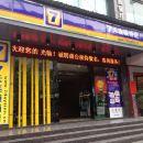 7天連鎖酒店(吉首火車站店)