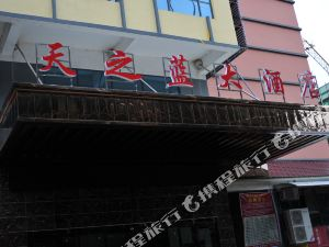 新化天之藍大酒店步步高店