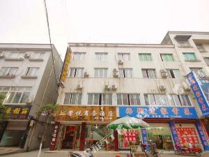 夾江馨悅商務酒店