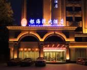 銀海灣大酒店(珠海橫琴長隆會展中心店)
