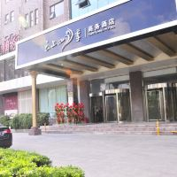 雲上四季連鎖酒店(上海新國際博覽中心楊高南路地鐵站店)酒店預訂