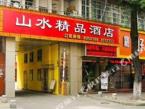 三明山水精品酒店