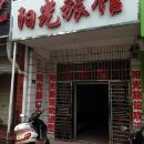 安陸陽光旅館