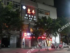 遂寧惠豐快捷酒店
