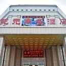 乾元商務酒店(衡水火車站店)