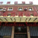什邡東方假日酒店