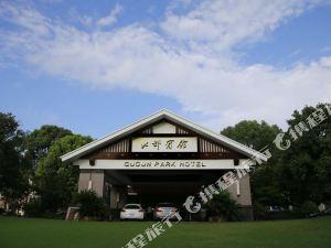 上海衡山北郊賓館