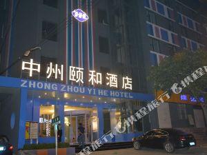 陽城中州頤和酒店
