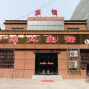 延津南風賓館