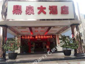 紅河開遠鼎泉大酒店
