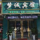 衡陽夢誠賓館