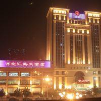 河北匯賓大酒店酒店預訂