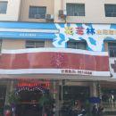耒陽花芝林主題酒店