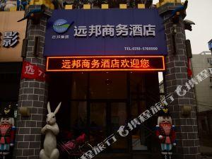 邯鄲遠邦商務酒店