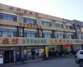 天津新科藍旅館