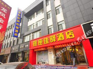 銀座佳驛酒店(德州中心廣場店)