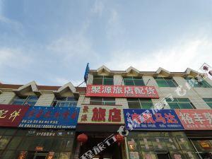 林西聚源旅店