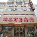 鄢陵許昌鴻泰商務賓館