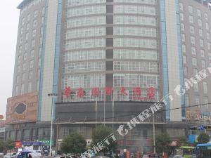 湘鄉華泰國際大酒店