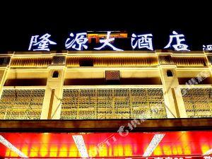 蚌埠隆源大酒店